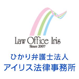ひかり弁護士法人 アイリス法律事務所